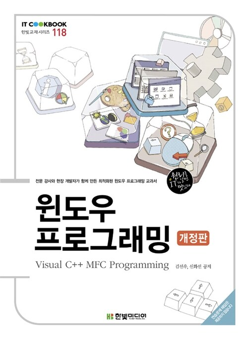 윈도우 프로그래밍 : Visual C++ MFC Programming