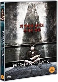 우먼 인 블랙: 죽음의 천사