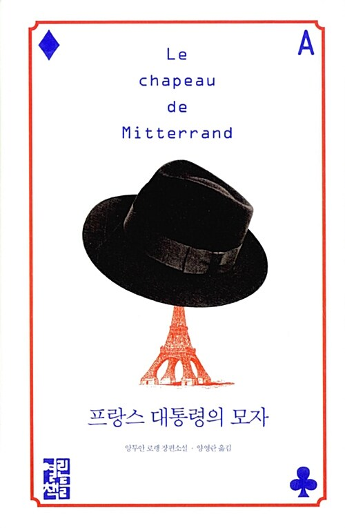 프랑스 대통령의 모자
