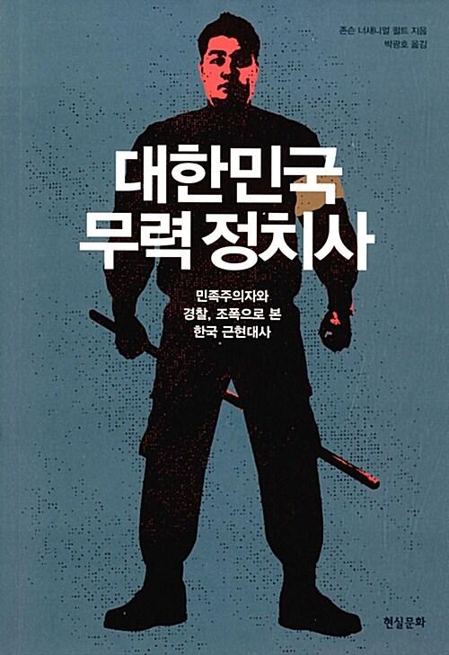 대한민국 무력 정치사
