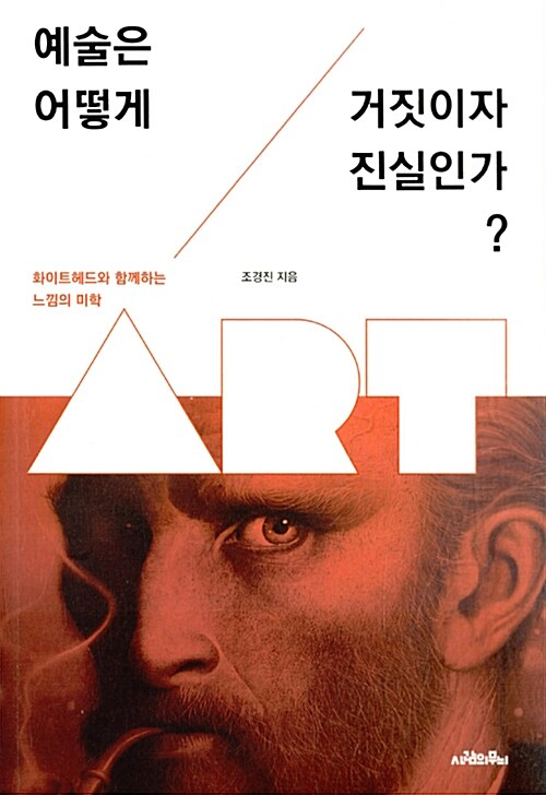 예술은 어떻게 거짓이자 진실인가?