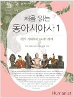 처음 읽는 동아시아사 1