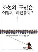 조선의 무인은 어떻게 싸웠을까?