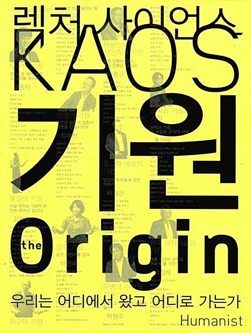 기원 the Origin