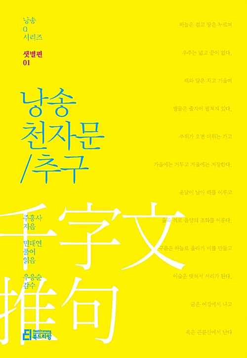 낭송 천자문 / 추구