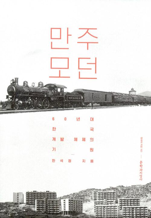 만주 모던 : 60년대 한국 개발 체제의 기원