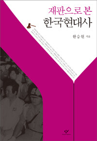 재판으로 본 한국현대사