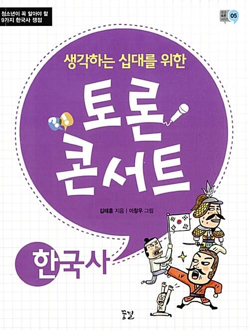 생각하는 십대를 위한 토론 콘서트 : 한국사