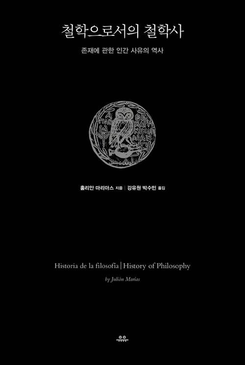 철학으로서의 철학사