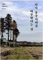 다시 후쿠시마를 마주한다는 것