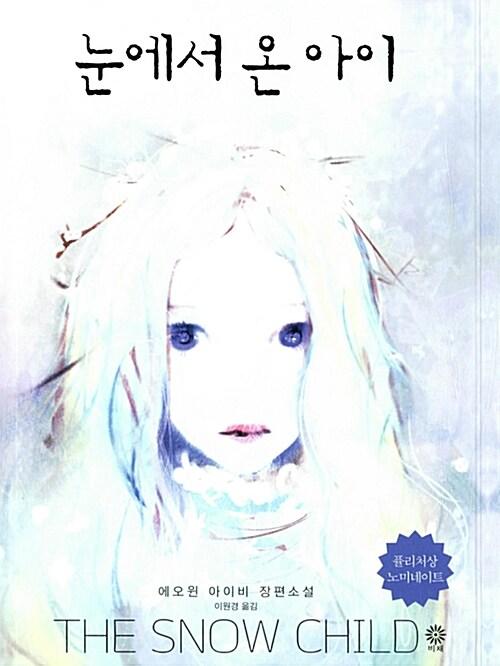 눈에서 온 아이