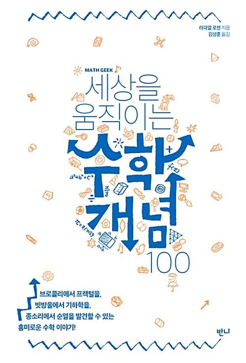 세상을 움직이는 수학개념 100