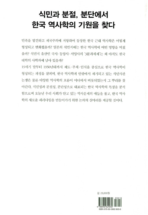 한국 역사학의 기원 : 근현대 역사학의 제도·주체·인식은 어떻게 탄생했는가