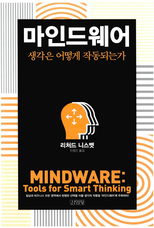 마인드웨어 : 생각은 어떻게 작동되는가