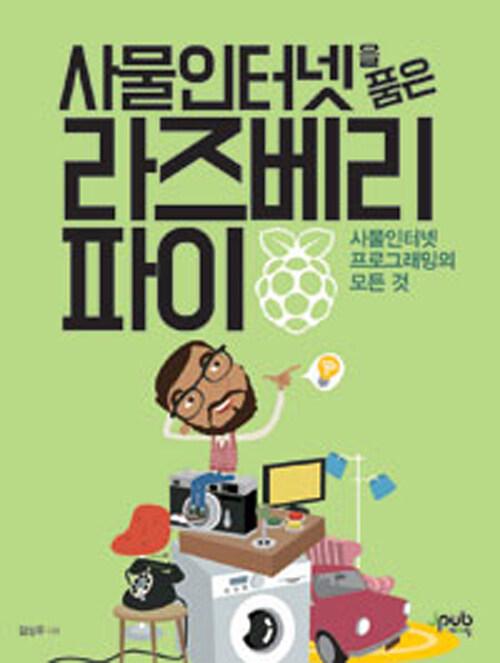 (사물인터넷을 품은) 라즈베리 파이 : 사물인터넷 프로그래밍의 모든 것