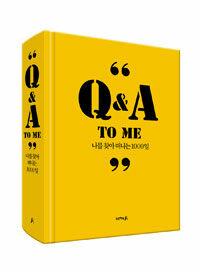 Q&A To Me : 나를 찾아 떠나는 1000일