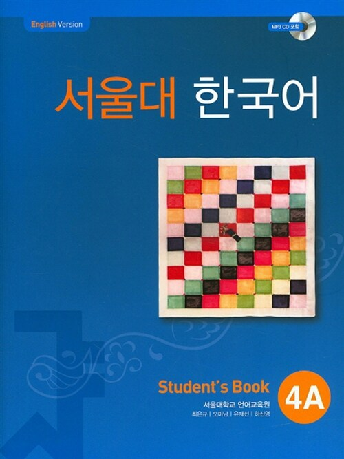 서울대 한국어 4A : Students Book with CD-Rom (Book + CD-ROM 1장)