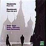 [수입] 차이코프스키 & 쇼스타코비치 : 피아노 트리오