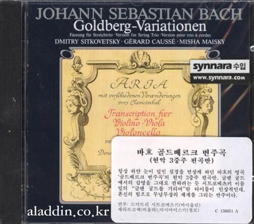 [수입] 바흐 : 골드베르크 변주곡 (현악 3중주 편곡반)