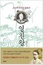 조선의 마지막 황태자 영친왕