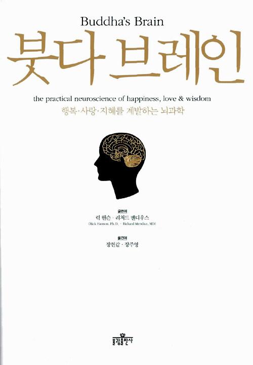 붓다 브레인 : 행복, 사랑, 지혜를 계발하는 뇌과학