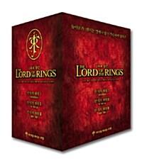 반지의 제왕 세트 - 전3권 (양장)