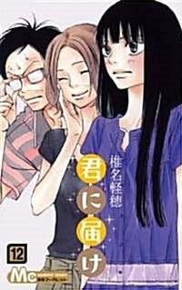 君に屆け 12 (コミック)