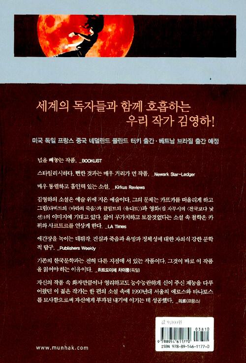 나는 나를 파괴할 권리가 있다 : 김영하 장편소설 3판