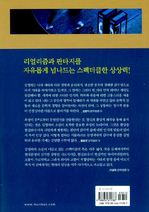 호출 : 김영하 소설 3판
