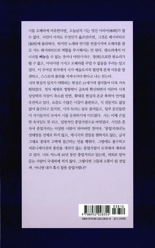 오른손이 아픈 날 : 김광규 시집