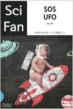SOS UFO - SciFan 제12권
