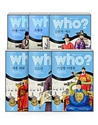 [세트] Who? 한국사 조선 시대 1~6 세트 - 전6권