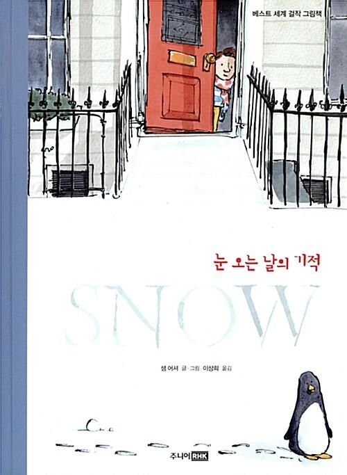 Snow : 눈 오는 날의 기적