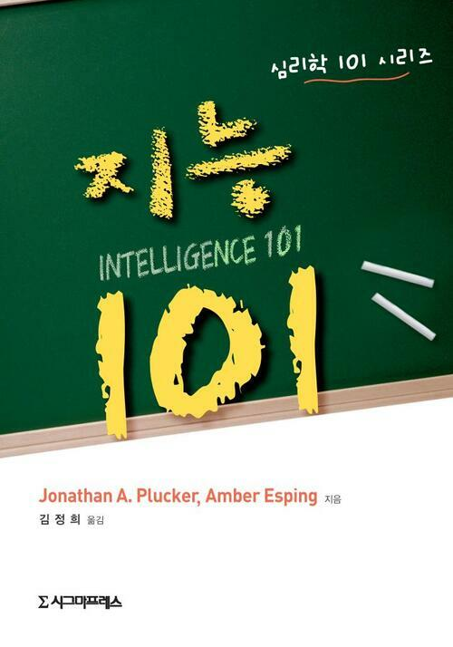 지능 101
