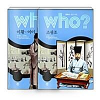 [세트] Who? 한국사 조선 시대 5~6 세트 - 전2권