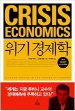 [중고] 위기 경제학 (양장)