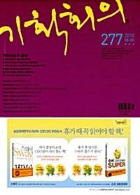 기획회의 277호 2010.08.05