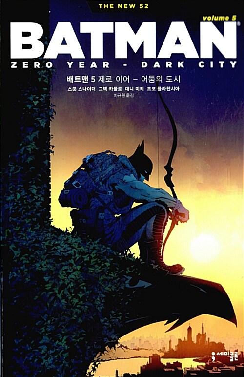 (뉴 52) 배트맨 5 : 제로 이어 - 어둠의 도시