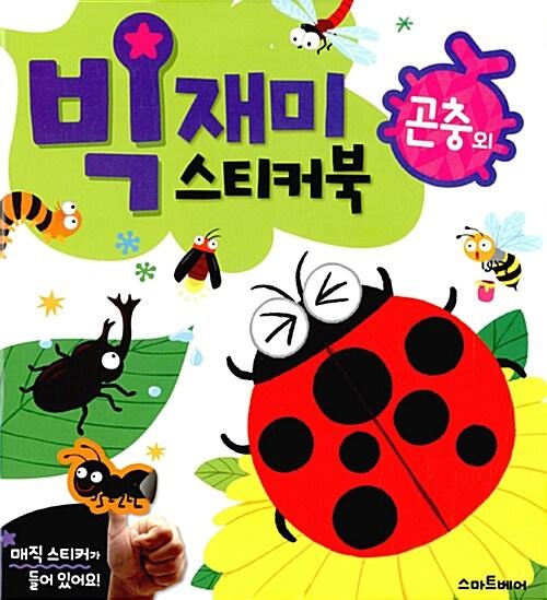 빅재미 스티커북 : 곤충 외