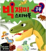 빅재미 스티커북 : 공룡