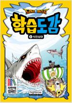 드래곤빌리지 학습도감 2 : 식인상어