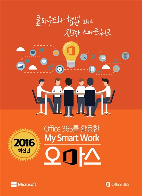 Office 365를 활용한 My Smart Work