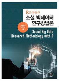 (R을 활용한) 소셜 빅데이터 연구방법론