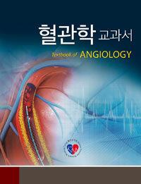 혈관학 교과서