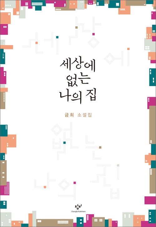세상에 없는 나의 집 : 금희 소설집