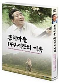 [중고] 다큐 3일 - 봉하마을 144시간의 기록