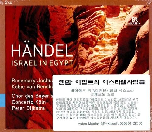 [수입] 헨델 : 이집트의 이스라엘 사람들 [2CD]