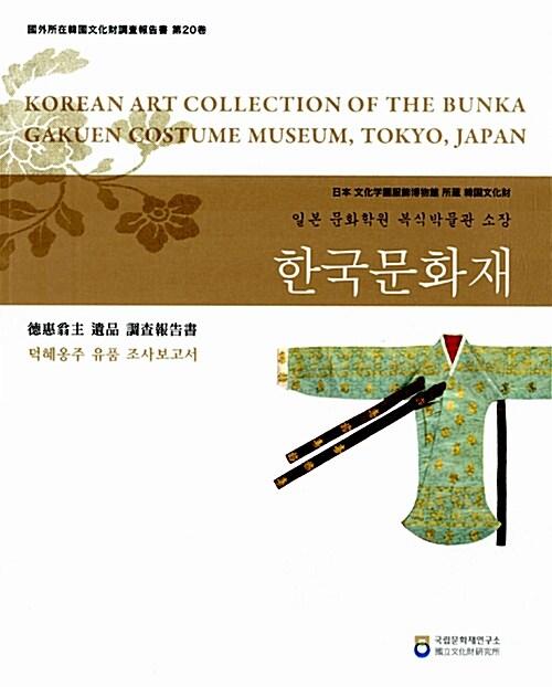 일본 문화학원 복식박물관 소장 한국문화재