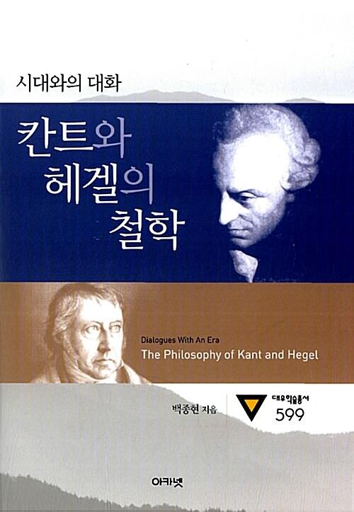 칸트와 헤겔의 철학 (양장)