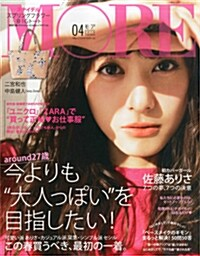 MORE (モア) 2016年 04月號 (雜誌, 月刊)